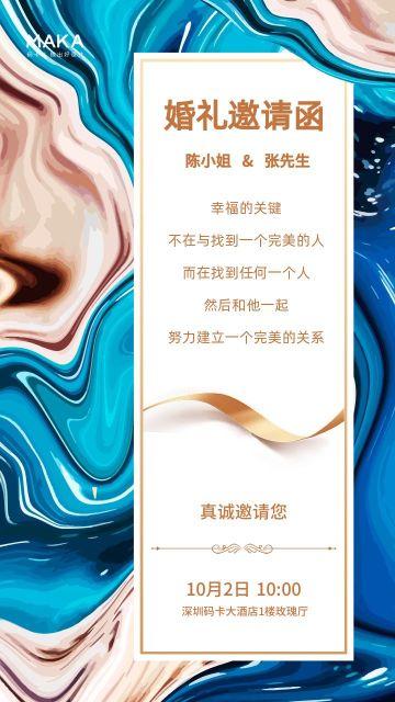 蓝色简约风格婚礼邀请函海报