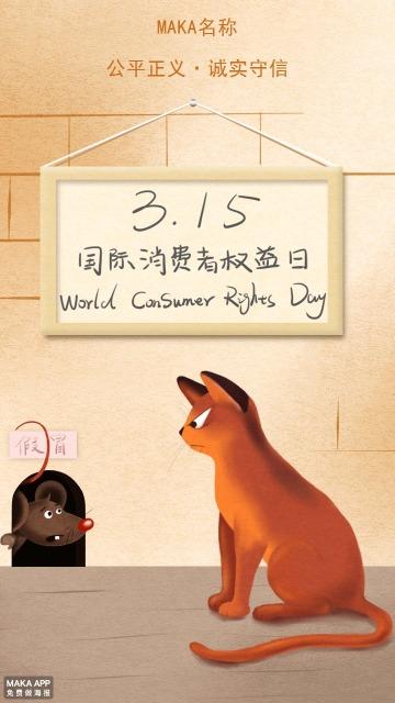315消费者权益日公益宣传