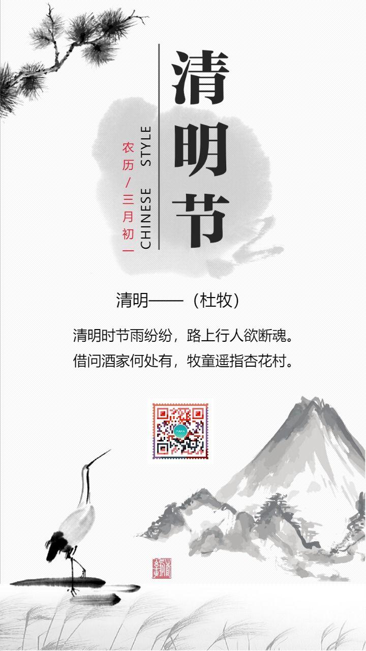 清明节中国风节日宣传贺卡海报模板