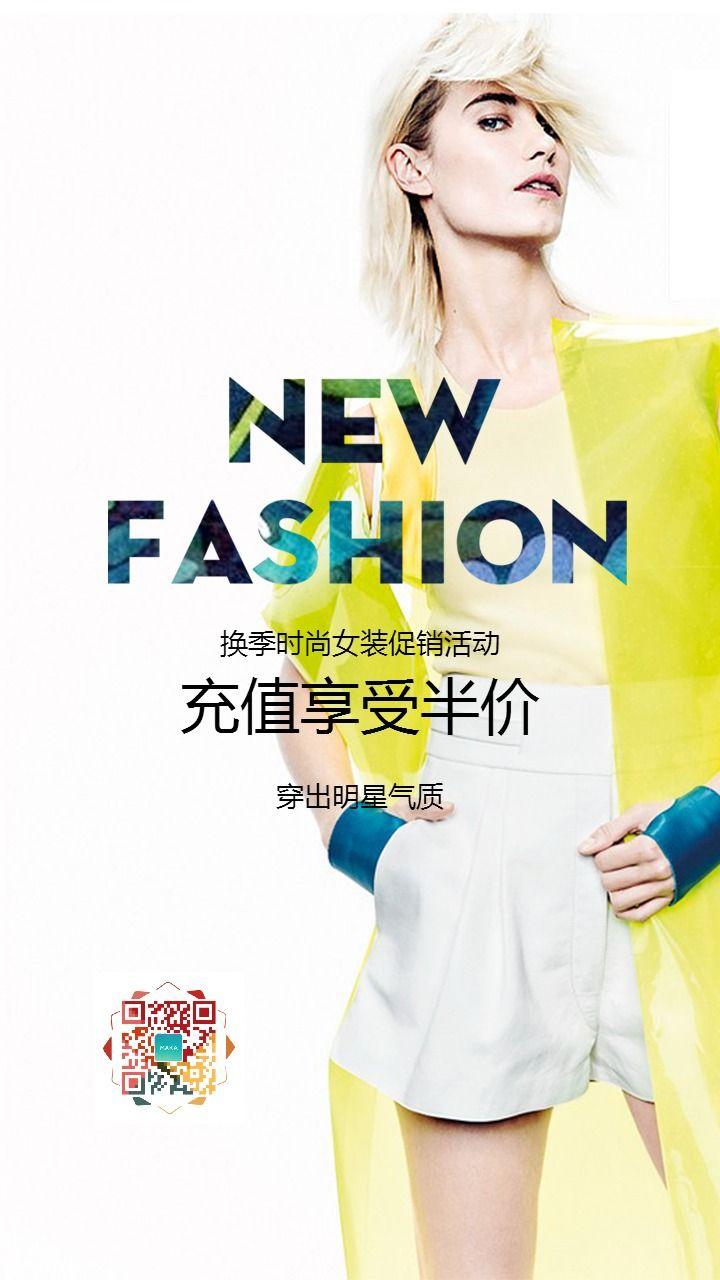 服装店女装店换季促销活动