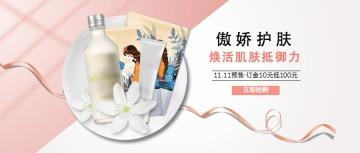 护肤唯美护肤品面膜产品促销宣传新版公众号封面图