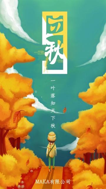 立秋海报 日签 卡通手绘 企业宣传 二十四节气传统 贺卡
