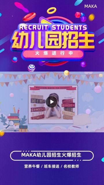 紫色简约幼儿园招生视频模板