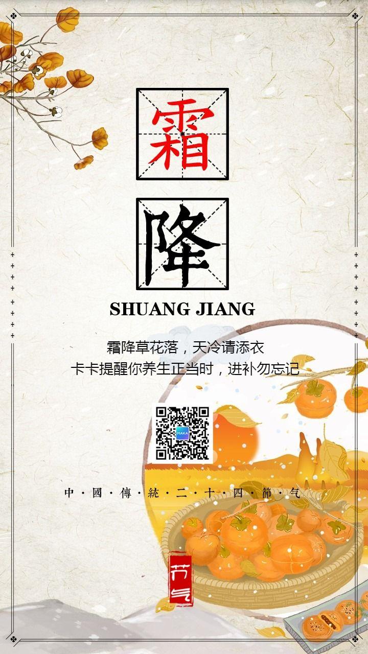 简约文艺传统二十四节气霜降日签海报