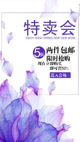 品牌商品促销特卖会、紫色女性风格