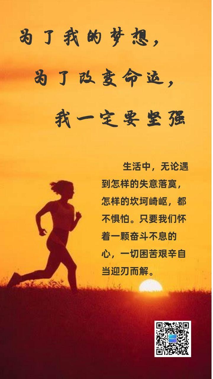 简约文艺励志奋斗早晚安心情日签手机海报