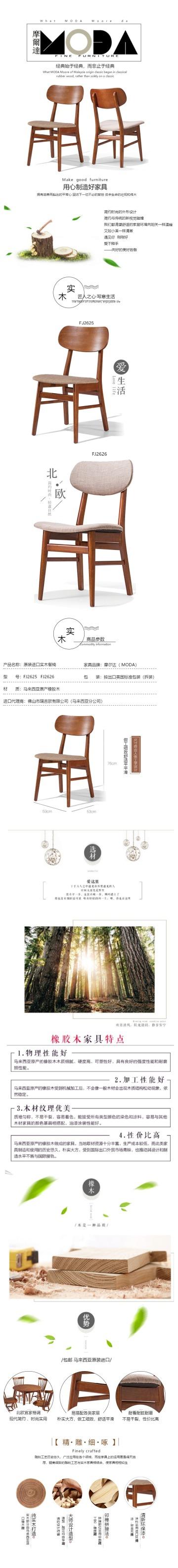 白色简约家居家装椅子宣传营销电商详情页
