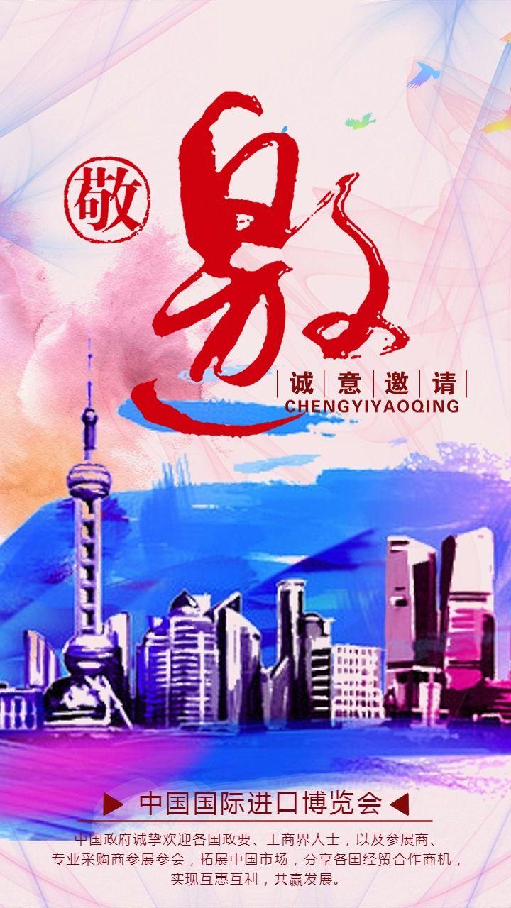 邀请函上海进博会中国风水彩风格会议用海报