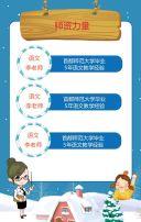 寒假班/寒假提分/辅导班/培训/托管/补习班/英语班/火热招生