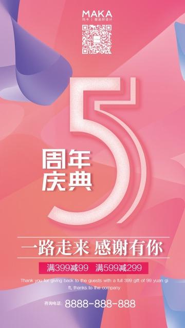 炫彩科技线条红色炫酷渐变高端大气五周年庆促销邀请函促销宣传海报