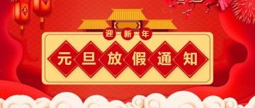 红色喜庆元旦快乐元旦放假通知首图