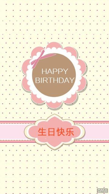 生日简约贺卡