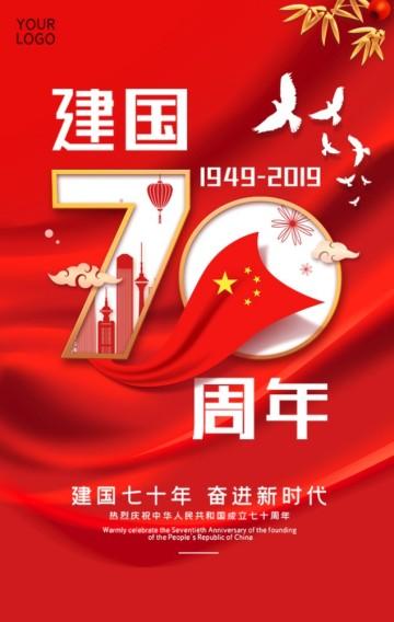 建国70周年国庆节党政机关活动相册H5