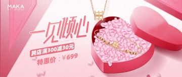 粉色喜庆情人节首饰产品促销推广微信公众号首图