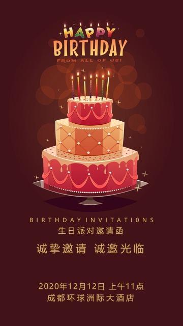 生日贺卡邀请函请柬生日祝福生日快乐生日派对