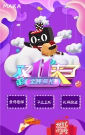 双十一电商天猫淘宝店铺促销产品促销