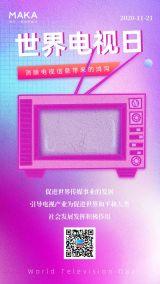 紫色扁平简约风格世界电视日节日宣传世界海报