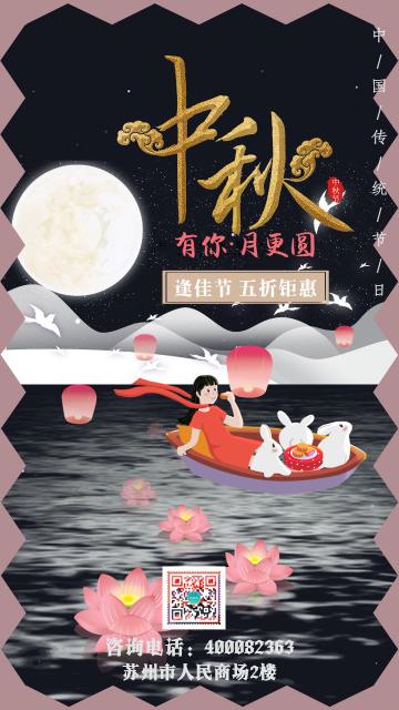 黑色中国风中秋节商场店铺促销优惠海报