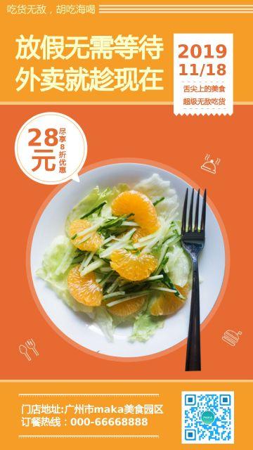 轻食美食餐饮店促销优惠海报