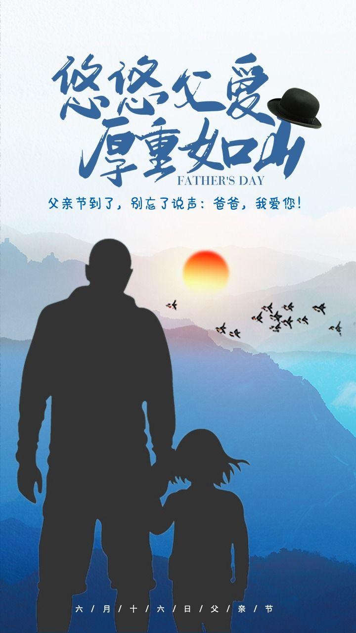 父亲节如山唯美浪漫节日祝福线上线下宣传海报父爱