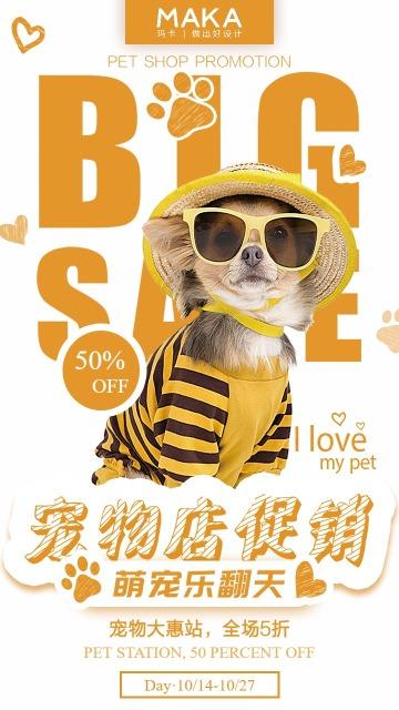 时尚可爱萌宠卡通宠物店开业促销宠物寄养宠物美容宣传海报