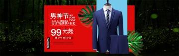 秋夏商务男士西服服饰产品促销宣传店铺banner