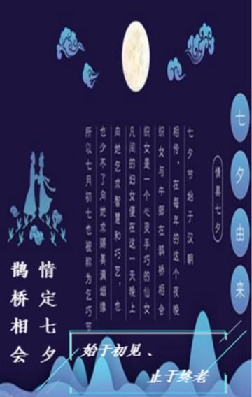 中国风,七夕情人节表白