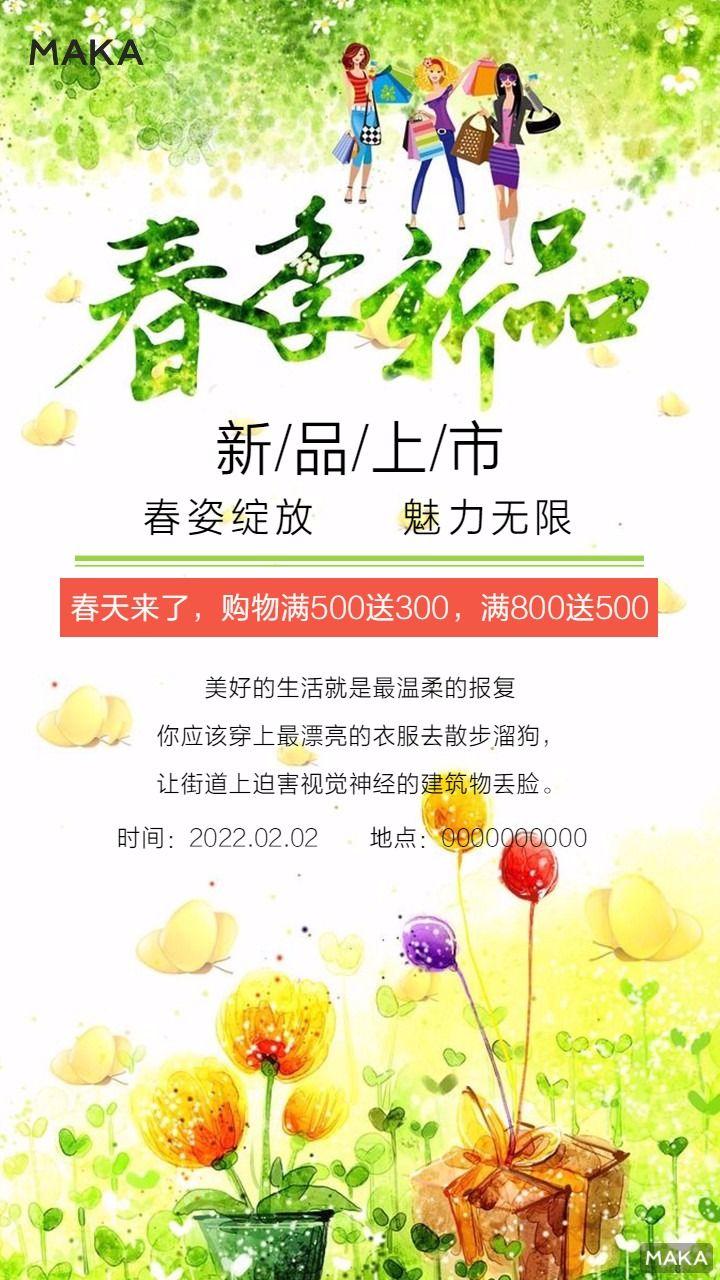 春季新品简约海报