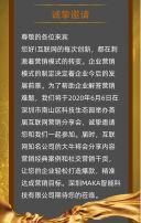 金色动感邀请函2020年终盛典年终表彰会年会庆典年终晚会高端年终总结会商务邀请