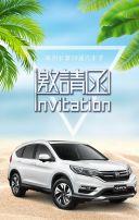 汽车企业开业宣传推广促销