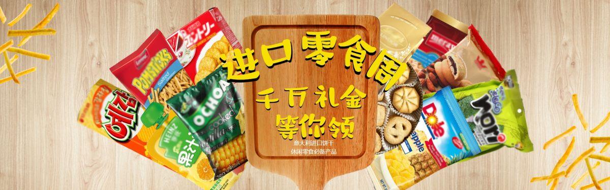 卡通可爱百货零售零食促销推广电商banner