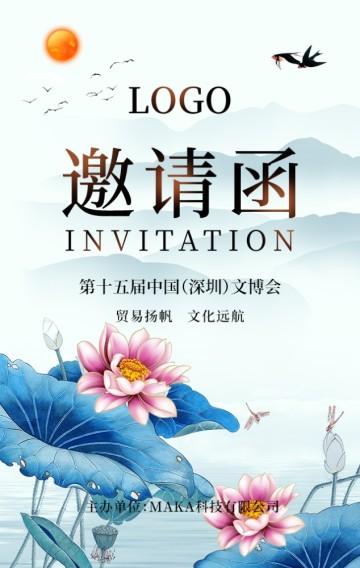 中国风水墨荷花邀请函会议会展文化交流论坛