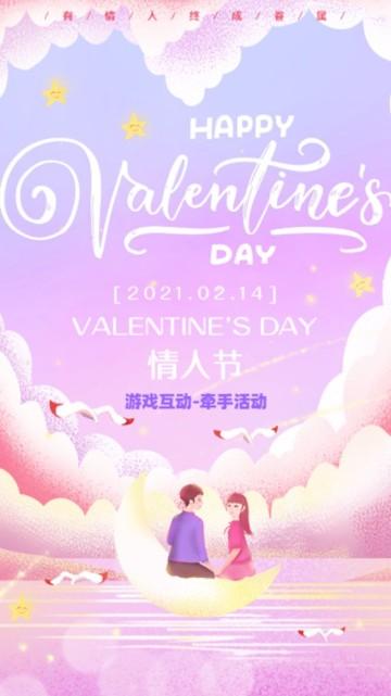 紫色浪漫214情人节节日告白表白视频模板