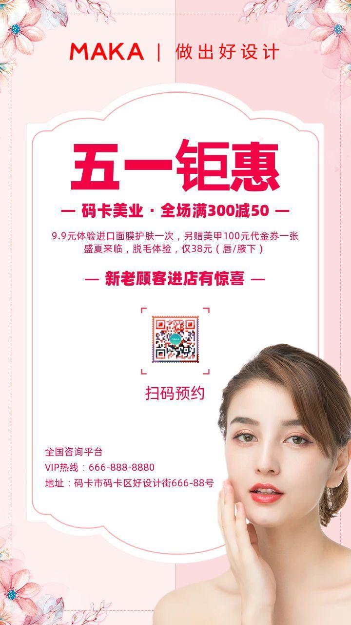粉色美容美业美发美体节日促销宣传海报