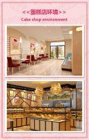 粉色当蛋糕店开业促销宣传/粉色面包店开业促销宣传/甜品店开业促销模板