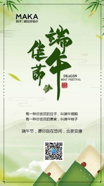 绿色文艺中国风端午节祝福贺卡海报