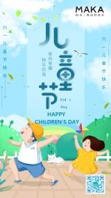 可爱卡通风六一儿童节手机海报模板