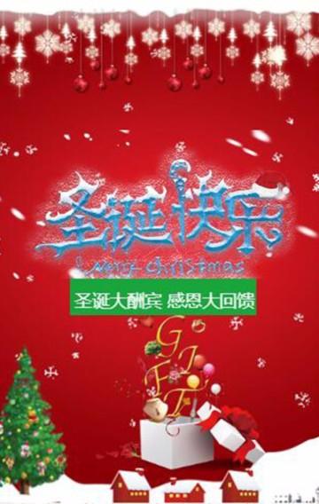 高端圣诞节促销/大红圣诞大酬宾/动态雪