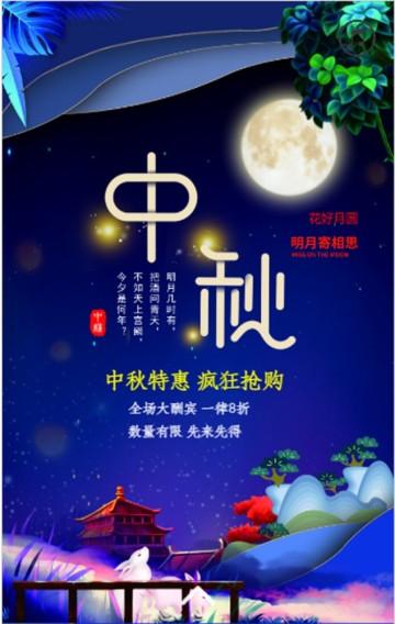 中秋节月饼促销活动宣传