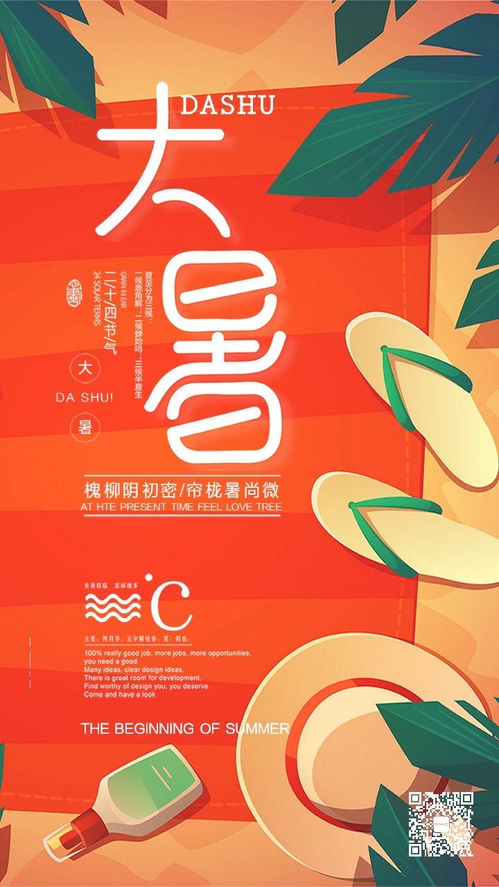 简约橙色手绘大暑节气清新夏天人字拖暑假日签心情语录早安二十四节气宣传海报