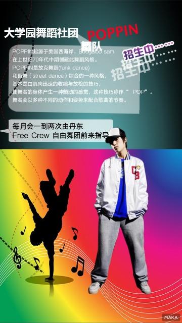 蓝色炫酷活力缤纷色彩舞蹈街舞社团招新宣传海报