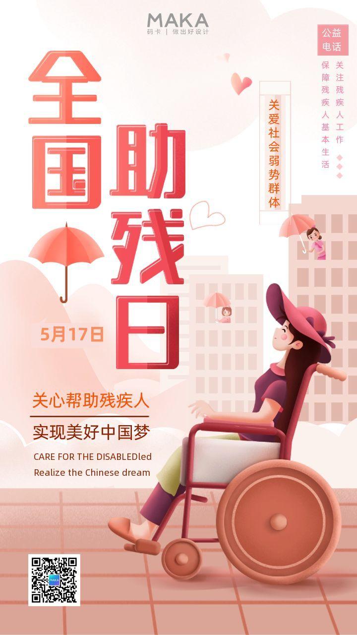 橙色扁平全国助残日公益宣传手机海报