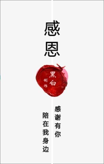 感恩节祝福贺卡 小清新节日贺卡