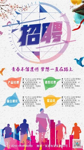 时尚酷炫企业招聘校园招聘社会招聘宣传海报