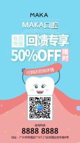 蓝色创意卡通口腔医院促销宣传推广会员充值海报模板