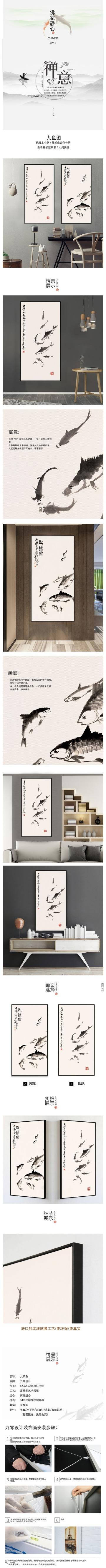 简约中国风装饰画电商详情图
