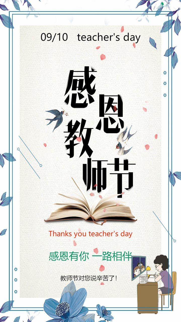 清新感恩教师节