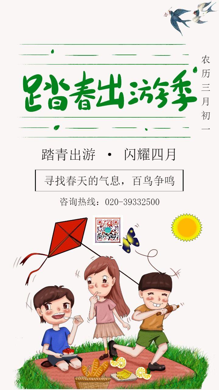 卡通手绘4月踏青出游宣传海报