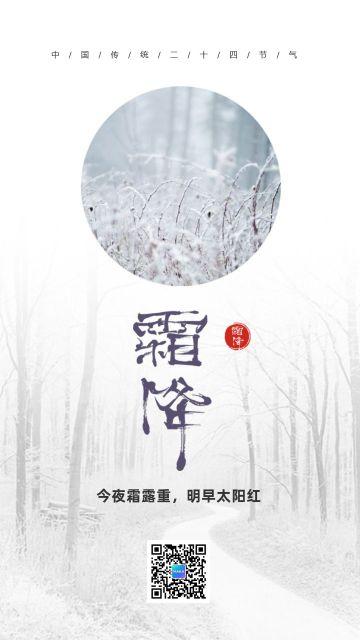 简约文艺霜降节气日签海报