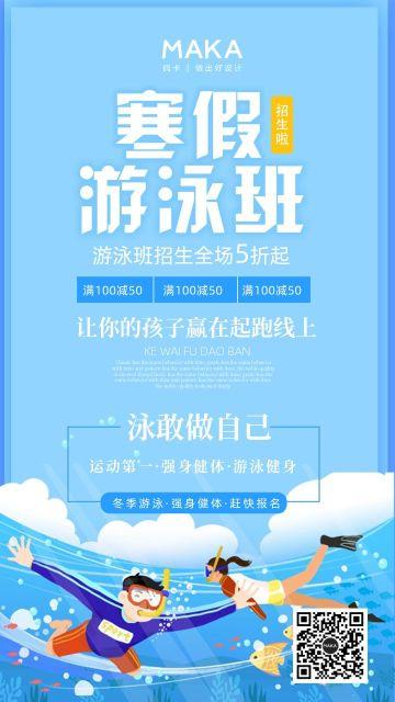 蓝色卡通简约游泳培训班招生手机海报
